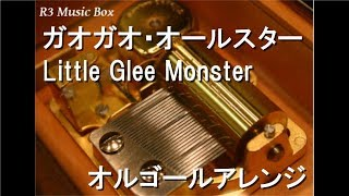 ガオガオ・オールスター/Little Glee Monster【オルゴール】 (アニメ「ポケットモンスター XY」ED) thumbnail
