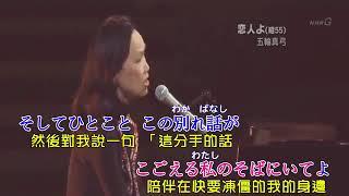 KTV=日本の演歌【恋人よ】五輪真弓  日文 漢譯 中譯 卡拉OK練唱   YouTube 360p