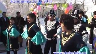 Железинка. Наурыз 2011