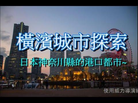 橫濱城市探索(横浜市/よこはまし/ Yokohama shi)