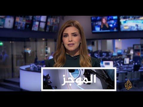 موجز الأخبار - الواحدة ظهرا 22/06/2017  - نشر قبل 36 دقيقة