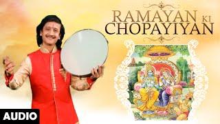 Kumar Vishu: (रामायण की चौपाईयाँ) Ramayan Ki Chopayiyan (Full Audio) | Dinesh Kumar