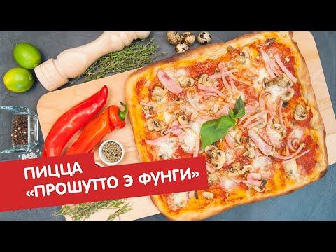 Пицца «прошутто э фунги» (ветчина и грибы) | Пицца