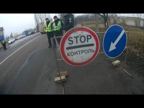 Как встречает и провожает полиция Харькова 1 ч. (Песочин-Валки)