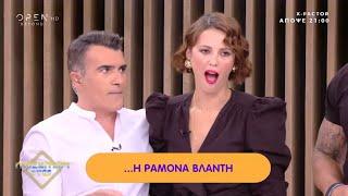 Η Ραμόνα Βλαντή στο «Μεσημέρι #Yes» - 13/9/2019 | OPEN TV