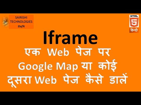 IFrame And How To Show Google Map On HTML Page