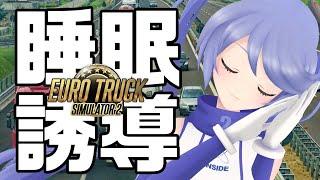 【睡眠誘導】Euro Truck Simulator 2実況 #8【Trigger for sleep/エンジン音】