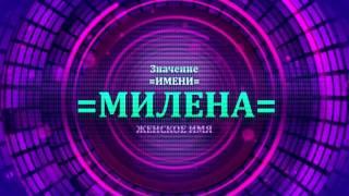 Значение имени Милена - Тайна имени(, 2017-01-04T18:02:46.000Z)