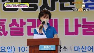 [지스타저널TV]경남여성봉사단 창단식 및 소상공인 氣살…