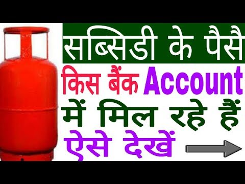How to check LPG Subsidy Bank And Account number details / LPG Gas Subsidy details