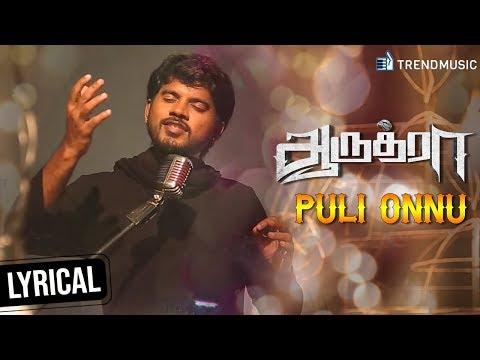 Aaruthra Tamil Movie | Puli Onnu Lyrical Video | Pa Vijay | Meghali | Vidyasagar | SAC | TrendMusic