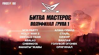 Free Fire Битва Мастеров - Полуфинал  Группа 1