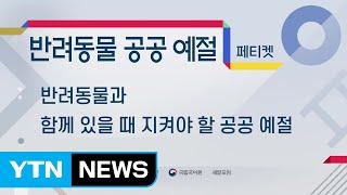 페티켓→반려동물 공공예절, 플랫폼 노동→매개 노동으로 …