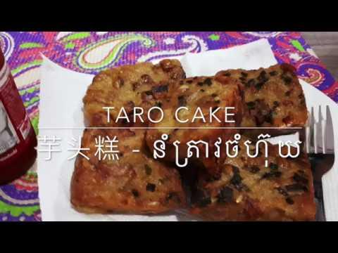 Chinese New Year Foods - Taro  Cake - 芋头糕 -  នំត្រាវចំហ៊ុយ