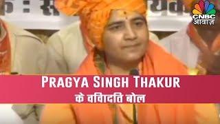 Hemant Karkare Died Because Of My Curse Says Pragya Singh Thakur| Awaaz Samachar
