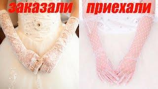 Китайцы ОБМАНУЛИ Всем смотреть перчатки свадебные кружевные длинные локоть посылка покупка с китая