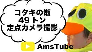 2016年9月9日金曜日 小滝の瀬49t by AmsHouse&co.