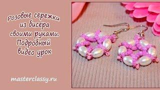 Розовые сережки из бисера своими руками. Подробный видео урок