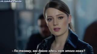 «Kara Sevda»  1 ый анонс к 62 ой серии с русс  суб