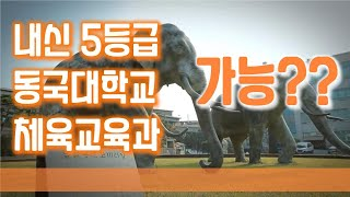 [3분 체대입시] 동국대학교 수시 입시정보(2021학년…
