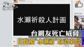 台網友死亡威脅 日聲優「水瀨祈」取消來台