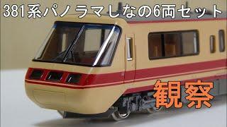 鉄道模型 Nゲージ【今さら動画】KATO 381系パノラマしなの 6両セットを見てみる
