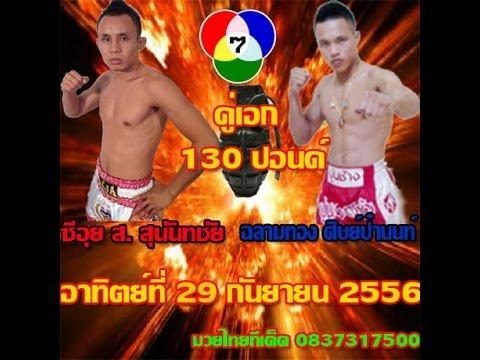 ศึกมวยไทย 7 สี วันอาทิตย์ที่ 29 กันยายน 2556 เวทีมวย ช่อง 7 เวลา 13.45 น.