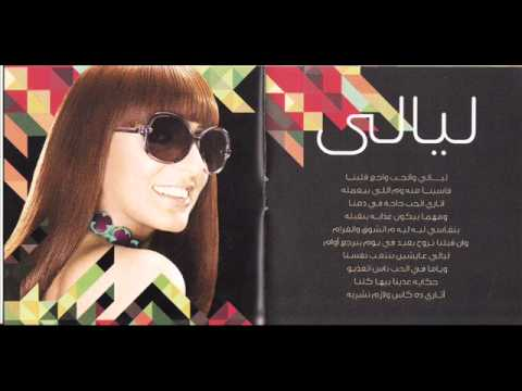 Angham - Layali / أنغام - ليالى