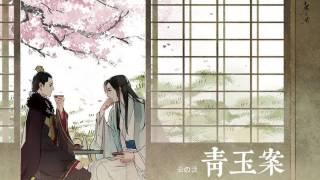 【HD】雲之泣 - 青玉案 Blue Jade Case [新歌][歌詞字幕][完整高清音質] (雲の泣)