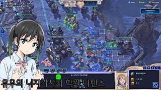 [야마루 요사키] (러브라이브 + 스타크래프트) 수십 억 마리 적으로부터 니지가사키 학원 지키기