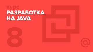 8. JAVA. Работа с базой данных | Технострим