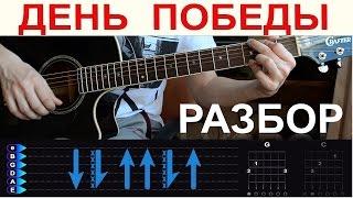 Лев Лещенко - День Победы. Разбор на гитаре с табами