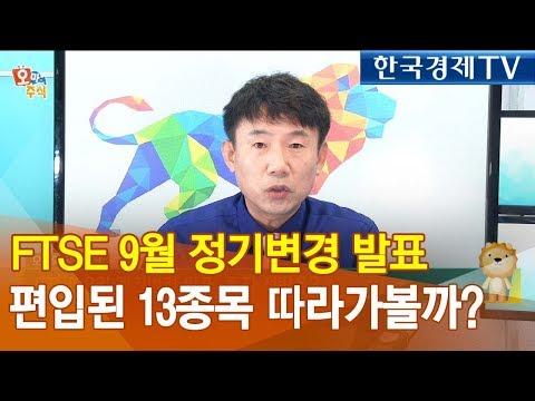 [오마이주식] FTSE 9월 정기변경 발표…편입된 13종목 따라가볼까? / 한국경제TV