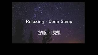 Relaxing Sleep Music:Deep Sleeping Music,Stress relief,Relaxing Music,Meditation Music