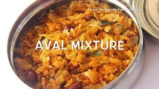 എളുപ്പത്തിൽ ഒരു മിക്സ്ച്ചർ Quick and Easy Aval Mixture അവൽ മിക്സ്ച്ചർ