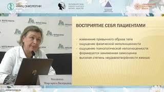 Эмоциональная адаптация онкологических больных со стомами Вагайцева М В