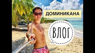 ДОМИНИКАНСКИЙ ВЛОГ + обзор отеля VISTA SOL Punta Cana 4*