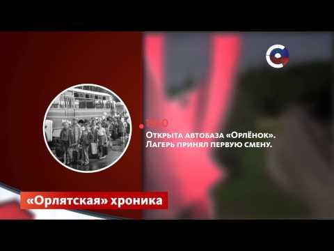 """Орлёнок"" | Спецпроект | Телеканал ""Страна"""