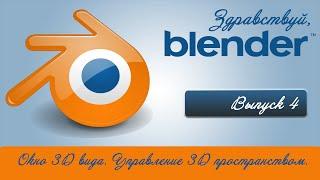 Видеоурок о приемах управления 3D пространством в Blender.(Четвертый выпуск серии видео уроков