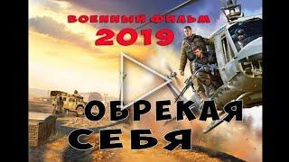 Настоящий Военный фильм 2019/ОБРЕКАЯ СЕБЯ/ Военный фильмы 2019 новинки фильмы
