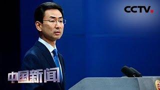 [中国新闻] 中国外交部:中国经济增长在世界主要经济体中领先 | CCTV中文国际