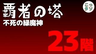 【モンスト】覇者の塔23階『不死の緑魔神』に挑戦✩【こっタソ】 thumbnail
