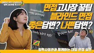[대학어디가TV 긴급인터뷰]입학사정관과 함께 하는 대입…