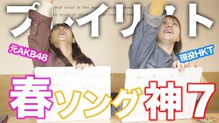 #西野未姫 #村重杏奈 #HKT48 #AKB48 #ベストヒット #プレイリスト #新生活 #春 #思い出.
