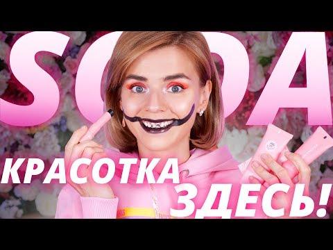 SODA, ЗАЧЕМ ТЫ ТАК? 😝НОВАЯ КОСМЕТИКА SODA - КРАСОТКА ЗДЕСЬ, LOL!