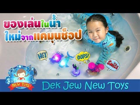 เด็กจิ๋ว | สัตว์ทะเลเรืองแสง ของเล่นใหม่จากแคมุนช็อป - วันที่ 26 Sep 2018