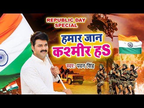 पुरे-भारत-में-धूम-मचा-रहा-है-पवन-सिंह-का-यह-देश-भक्ति-गीत-||-26-january-special-#video_song