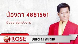 น้องดา 4881561 - ยิ่งยง ยอดบัวงาม (Official Audio)