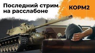КОРМ2. Последний стрим на расслабоне. 22 серия. 8 сезон