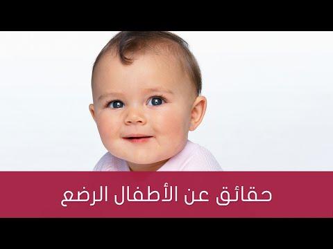 10 معلومات سريعة : حقائق عن الأطفال الرضع